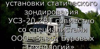 Установка статического зондирования УСЗ-20.ZBT