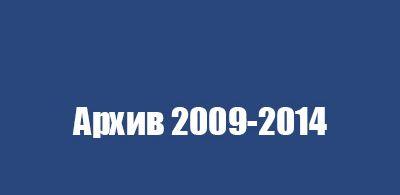 Архив новостей 2009-2014